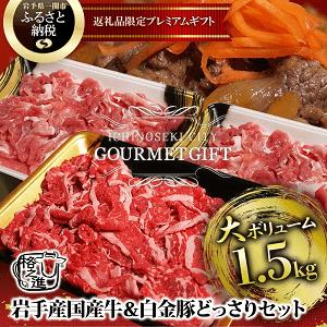 【楽天ふるさと納税】岩手県産牛肉&白金豚1.5㎏が到着【岩手県一関市】