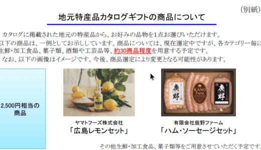 【3月優待】ひろぎんホールディングスのカタログ優待が一部判明