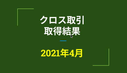 2021年4月つなぎ売り、取得結果【優待クロス取引】