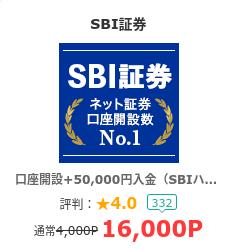 SBI証券の口座開設&入金で16,000円相当が貰える!