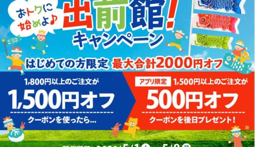 出前館の新規会員登録&注文で3,000円相当お得!