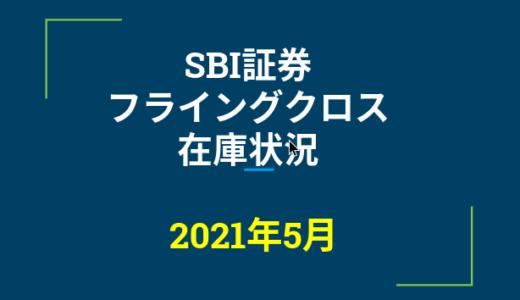 2021年5月一般信用の売り在庫状況 SBI証券フライングクロス(優待クロス取引)