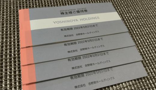 吉野家の議決権行使、抽選で吉野家プリペイドカードが当たる!