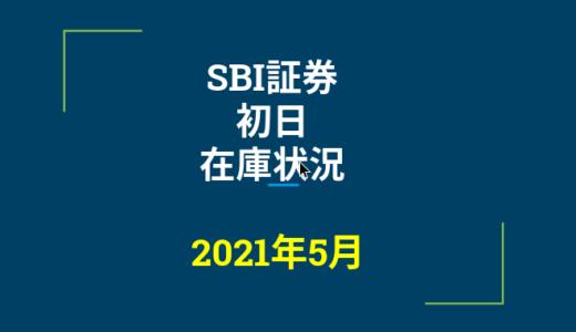 2021年5月一般信用の売り在庫状況 SBI証券初日(優待クロス取引)