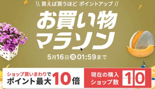 【完走!】2021年5月楽天マラソンで購入した商品の紹介!