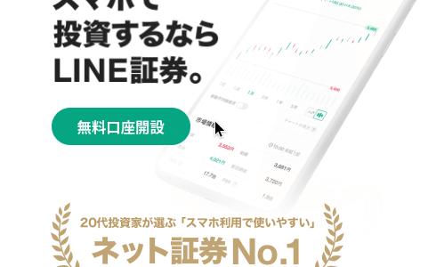 LINE証券でIPOの取り扱いが開始!