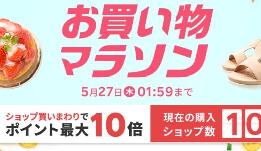 【完走!】2021年5月2回目楽天マラソンで購入した商品の紹介!