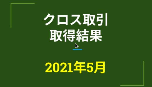 2021年5月つなぎ売り、取得結果【優待クロス取引】