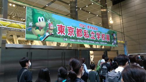 東京都私立学校展に行ってきました