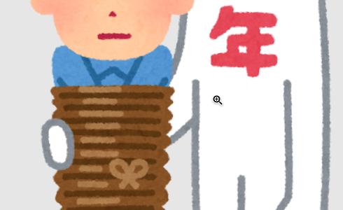 【土地活用】サブリースのデメリット
