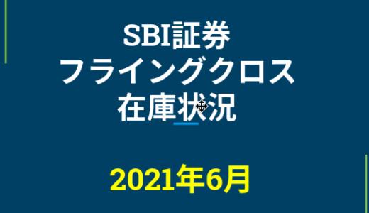 2021年6月一般信用の売り在庫状況 SBI証券フライングクロス(優待クロス取引)