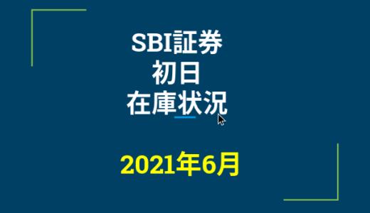 2021年6月一般信用の売り在庫状況 SBI証券初日(優待クロス取引)