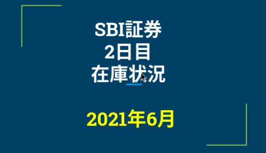 2021年6月一般信用の売り在庫状況 SBI証券2日目(優待クロス取引)