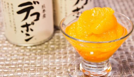 【楽天ふるさと納税】デコポン缶詰×10缶が到着【熊本県芦北町】