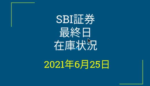 2021年6月クロス取引 SBI証券最終日在庫状況