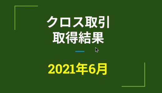 2021年6月つなぎ売り、取得結果【優待クロス取引】