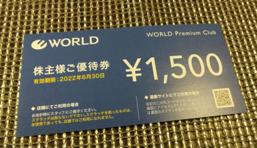 【3月、9月優待】ワールドから自社商品券とファミリセールの株主優待が届きました
