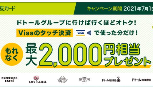 【キャンペーン】VISAタッチでドトールが実質無料!