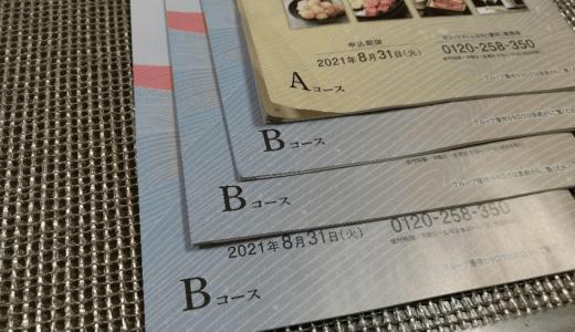 【3月優待】オリックスから「ふるさと優待(カタログ)」の株主優待が到着!