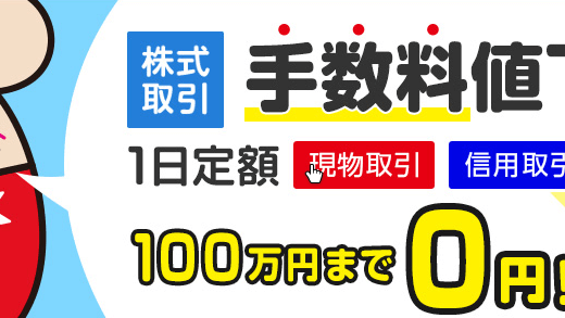 【朗報】GMOクリック証券の手数料が100万円まで無料!