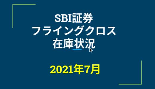2021年7月一般信用の売り在庫状況 SBI証券フライングクロス(優待クロス取引)