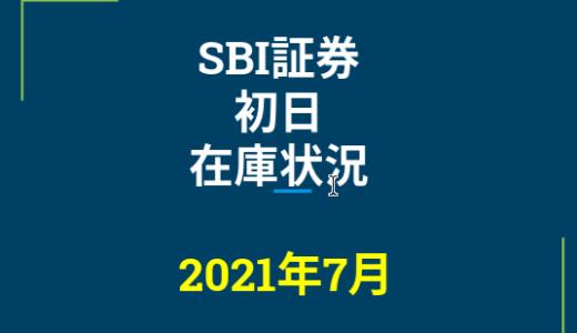 2021年7月一般信用の売り在庫状況 SBI証券初日(優待クロス取引)