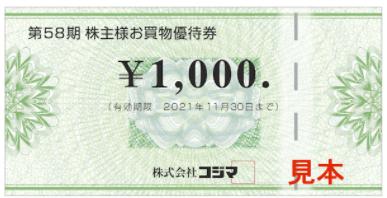 【8月優待】コジマの株主優待で長期保有制度が新設(改善)