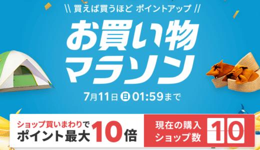 【完走】楽天マラソン7月に購入した商品