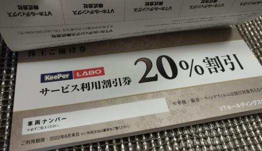 【3月優待】VTホールディングスから自社割引券の株主優待が到着