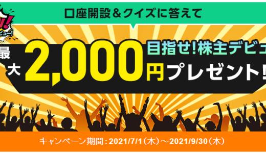 SBI証券の口座開設&クイズ正解で2,000円貰えるキャンペーンが実施中
