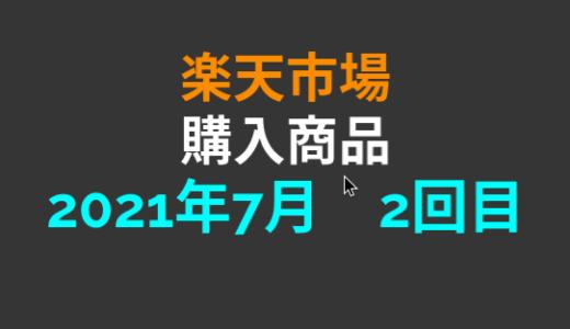 【完走】楽天マラソン7月2回目に購入した商品