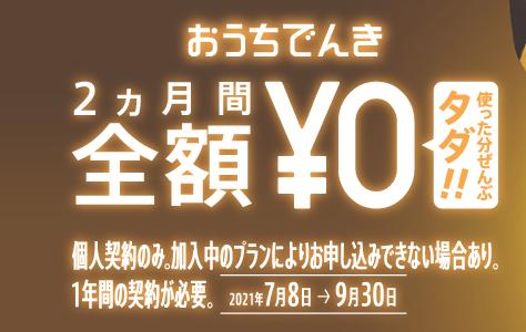 「おうちでんき」の申込みで、9,500円相当+電気代2ヶ月間無料!