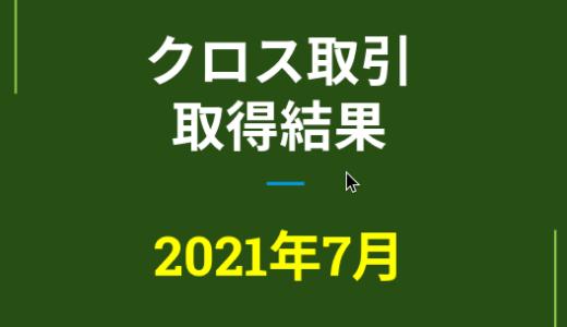 2021年7月つなぎ売り、取得結果【優待クロス取引】