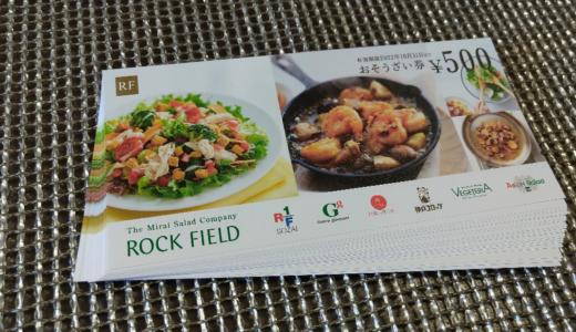 【4月 優待】ロック・フィールドから、高級惣菜「RF1」で使えるお惣菜券1万円分が届きました!