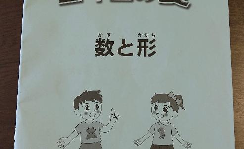 【小2】日能研の夏期講習を受けてきました。内容紹介