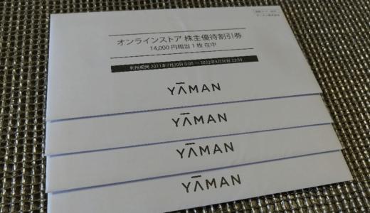 【4月優待】ヤーマンから自社商品券14,000円分の株主優待が到着