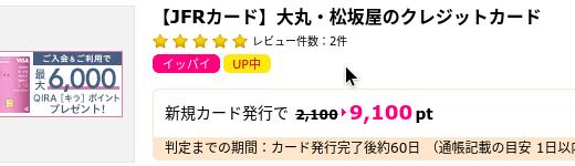 JFRカード(大丸・松坂屋カード)の発行で9,100円相当貰える!