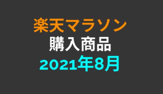 【完走】2021年8月楽天マラソンで購入した商品