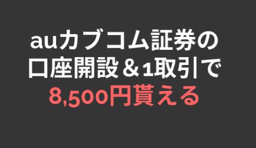 auカブコムの口座開設+100円取引で8,500円相当が貰える!