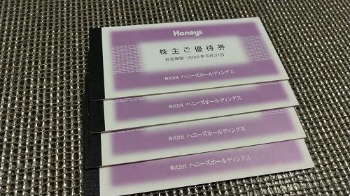 【5月優待】ハニーズから自社商品券の株主優待が到着
