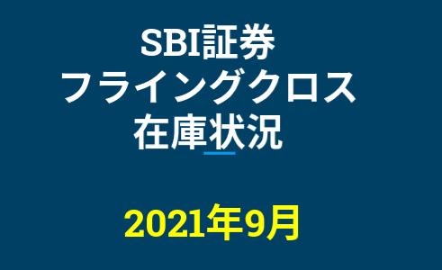 2021年9月一般信用の売り在庫状況 SBI証券フライングクロス(優待クロス取引)