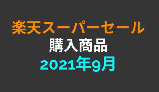 【完走】2021年9月楽天スーパーセールで購入した商品