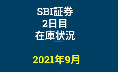 2021年9月一般信用の売り在庫状況 SBI証券2日目(優待クロス取引)