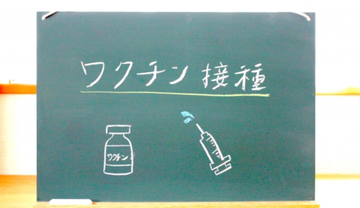 【2回目】小学生の娘(12歳)がコロナワクチンを接種してきました。副反応は?