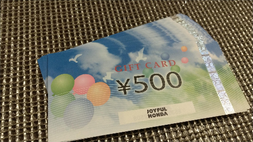 【6月20日優待】ジョイフル本田から自社商品券の株主優待が到着