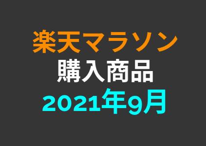 【完走】2021年9月楽天マラソンで購入した商品