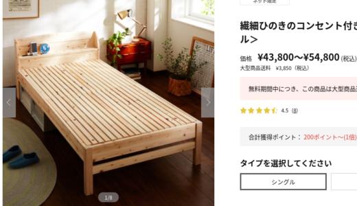 千趣会の株主優待を使って、ベルメゾンネットでベッドを買いました