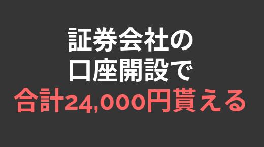 証券会社の口座開設で、ほぼノーリスクで合計24,000円相当が貰える!
