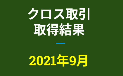 2021年9月つなぎ売り、取得結果【優待クロス取引】