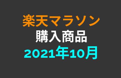 【完走】2021年10月楽天マラソンで購入した商品